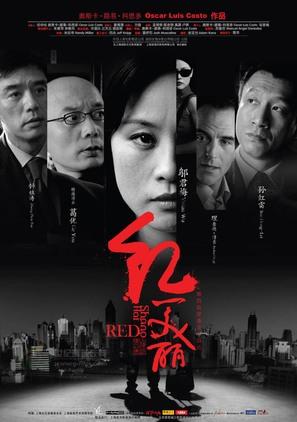 Shanghai Red - Chinese poster (thumbnail)