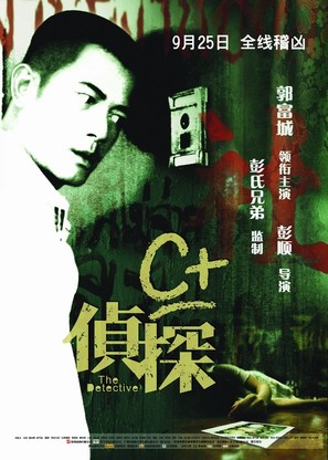 The Detective - Chinese poster (thumbnail)