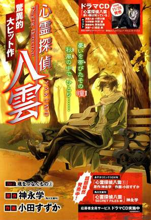 """Shinrei tantei Yakumo"" - Japanese Movie Poster (thumbnail)"