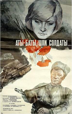 Aty-baty, shli soldaty... - Russian Movie Poster (thumbnail)