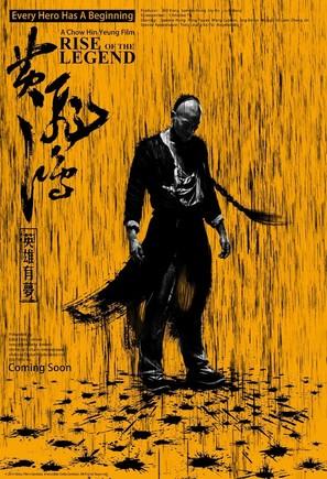Huang Feihong Zhi Yingxiong You Meng - Hong Kong Movie Poster (thumbnail)