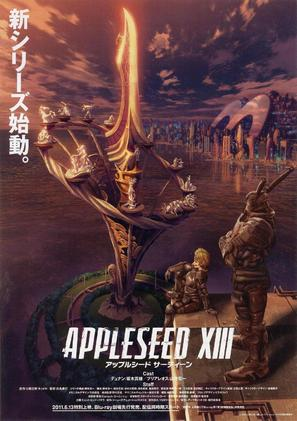 """Appurushîdo XIII"" - Japanese Movie Poster (thumbnail)"