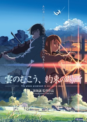 Kumo no mukô, yakusoku no basho - Japanese poster (thumbnail)