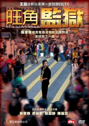 Mong kok gaam yuk - Hong Kong Movie Cover (thumbnail)