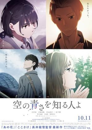 Sora no Aosa o Shiru Hito yo - Japanese Movie Poster (thumbnail)