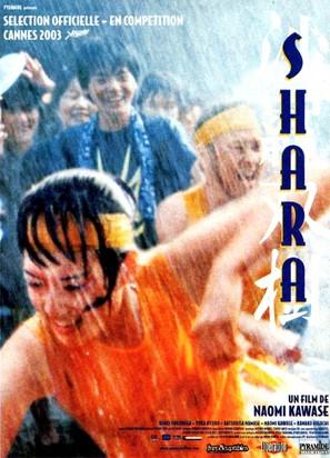 Sharasojyu - French Movie Poster (thumbnail)