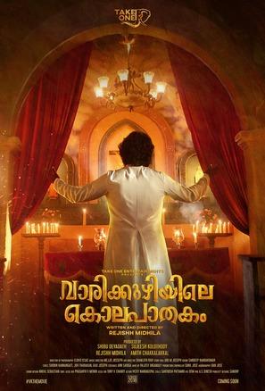 Varikkuzhiyile Kolapathakam - Indian Movie Poster (thumbnail)