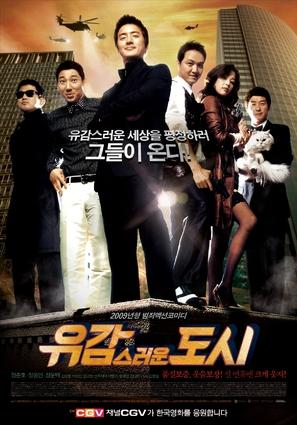Yugamseureoyun Doshi - South Korean Movie Poster (thumbnail)
