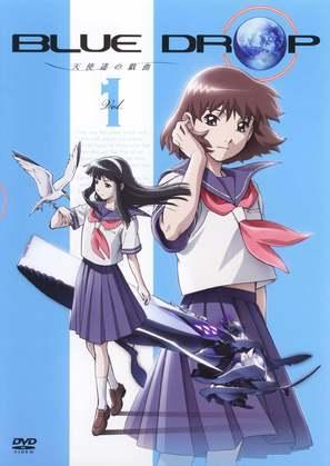 """Blue Drop: Tenshi tachi no gikyoku"" - Japanese Movie Cover (thumbnail)"