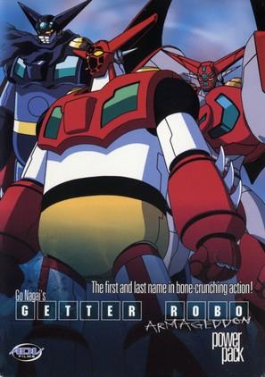 """Chenji!! Gettâ robo: sekai saigo no hi"" - poster (thumbnail)"