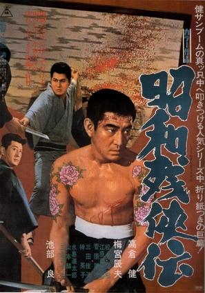 Showa zankyo-den - Japanese Movie Poster (thumbnail)