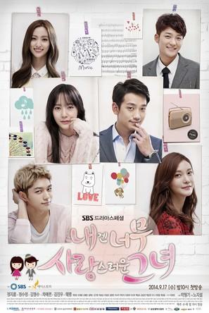 """""""Naegen Neomoo Salangseuleoun Geunyeo"""" - South Korean Movie Poster (thumbnail)"""
