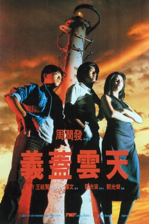 Yi gai yun tian - Hong Kong Movie Poster (thumbnail)