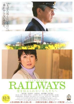 Railways: Ai o tsutaerarenai otona tachi e