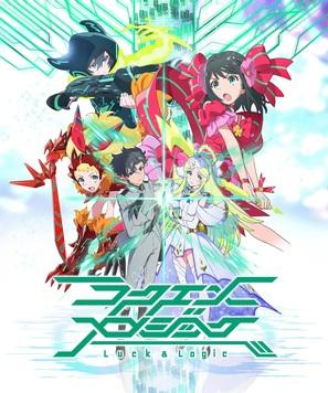 """Luck & Logic"" - Japanese Movie Poster (thumbnail)"