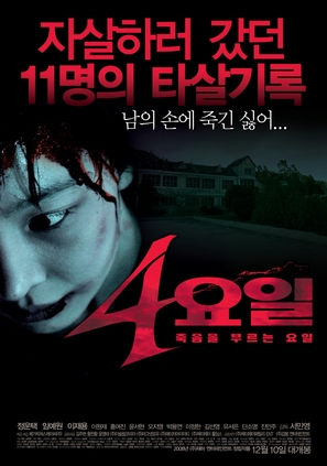 4 yo-il - South Korean Movie Poster (thumbnail)