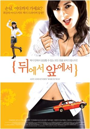 Ushiro kara mae kara - South Korean Movie Poster (thumbnail)