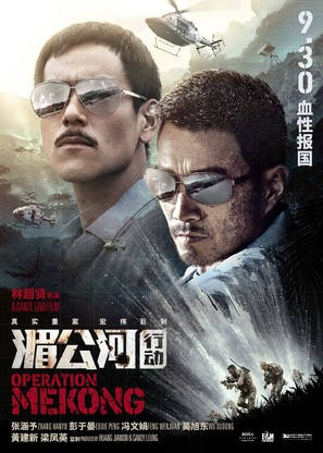 Operation Mekong - Chinese Movie Poster (thumbnail)