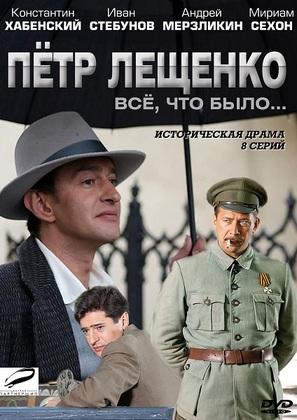 """""""Pyotr Leshchenko. Vsyo, chto bylo..."""" - Russian DVD cover (thumbnail)"""