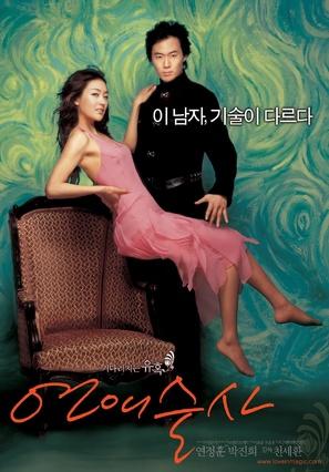 Yeonae-sulsa - South Korean poster (thumbnail)
