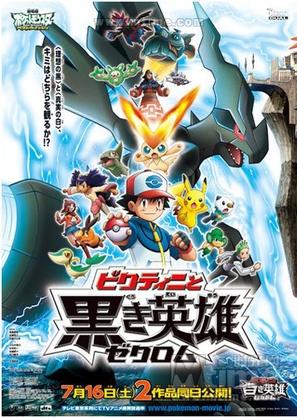 Gekijouban Pokketo monsutâ Besuto wisshu: Pikutini to kuroku eiyuu Zekuromu - Japanese Movie Poster (thumbnail)