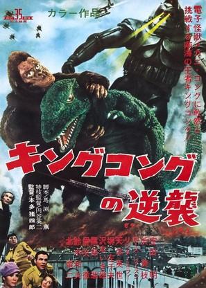 Kingu Kongu no gyakushû - Japanese Movie Poster (thumbnail)