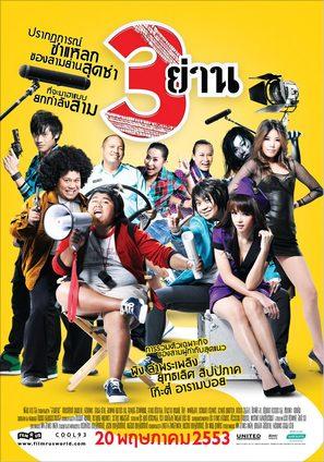 Sam Yan - Thai Movie Poster (thumbnail)