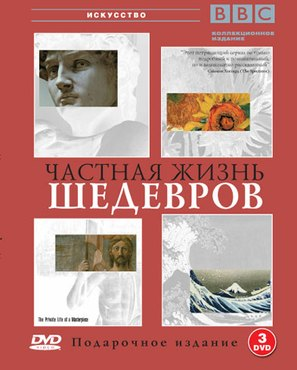 """Private Life of a Masterpiece"" - Russian DVD cover (thumbnail)"