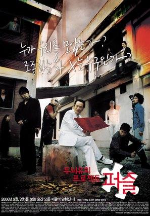 Dodoiyuheui peurojekteu, peojeul - South Korean Movie Poster (thumbnail)