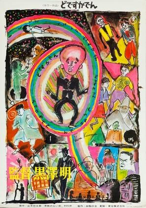 Dô desu ka den - Japanese Movie Poster (thumbnail)