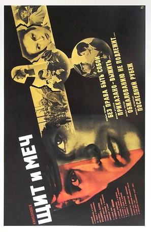 Shchit i mech - Russian Movie Poster (thumbnail)