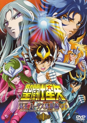 """Saint Seiya: The Hades Chapter - Inferno"" - Japanese Movie Poster (thumbnail)"