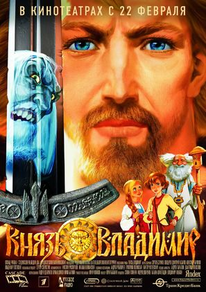Knyaz Vladimir - Russian poster (thumbnail)
