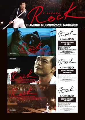 E. Yazawa rock - Japanese Movie Poster (thumbnail)