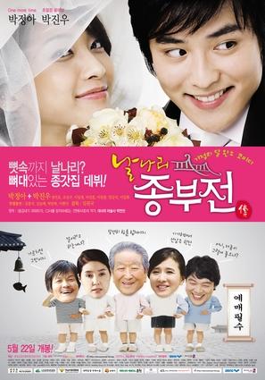 Nalnari jongbujeon - South Korean Movie Poster (thumbnail)