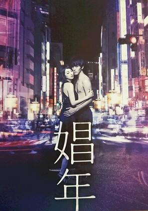 Shônen - Japanese Movie Poster (thumbnail)