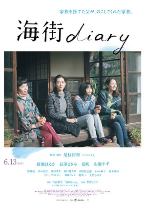 Umimachi Diary - Japanese Movie Poster (thumbnail)