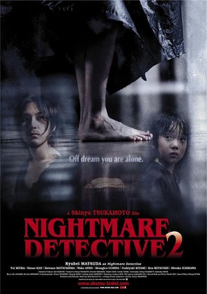 Nightmare Detective 2 - Movie Poster (thumbnail)