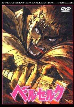 """Kenpû denki Berserk"" - Japanese DVD movie cover (thumbnail)"