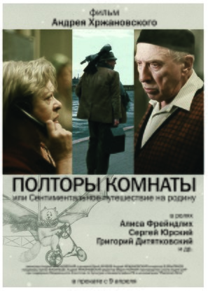 Poltory komnaty ili sentimentalnoe puteshestvie na rodinu - Russian Movie Poster (thumbnail)