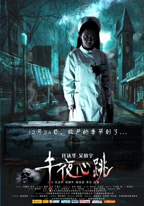 Wu Ye Xin Tiao - Chinese Movie Poster (thumbnail)