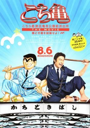 Kochikame the movie - Japanese Movie Poster (thumbnail)