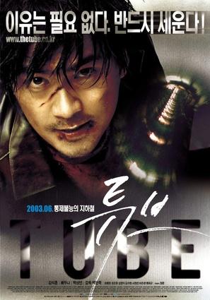 Tube - South Korean poster (thumbnail)