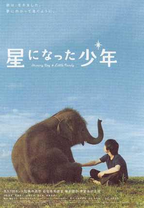 Hoshi ni natta shonen - Japanese poster (thumbnail)