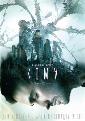 Coma - Russian Movie Poster (thumbnail)