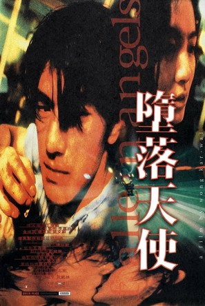 Duo luo tian shi - Hong Kong Movie Poster (thumbnail)