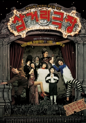 Sam-geo-ri Geuk-jang - South Korean Movie Poster (thumbnail)
