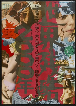 Mondo cane 2000 - Japanese Movie Poster (thumbnail)