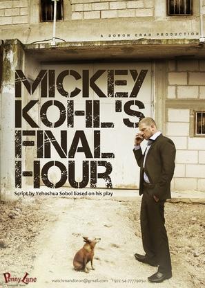 Mr. Kohl's Final Hour - Israeli Movie Poster (thumbnail)