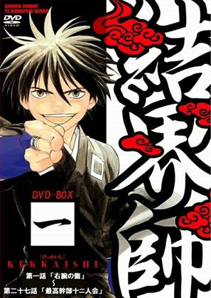 """Kekkaishi"" - Japanese Movie Cover (thumbnail)"